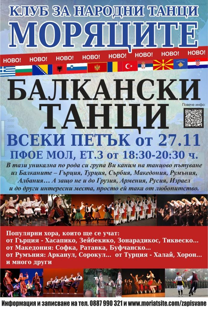 balkanski tanci poster