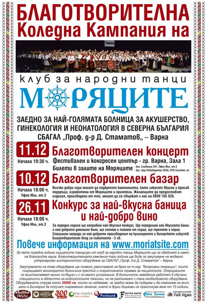 poster-koleden-koncert